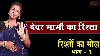 देवर भाभी का रिश्ता - रिश्तों पर कहानी | Rishton Ka Mol | Ep 01 | Short Story | Motivational Video
