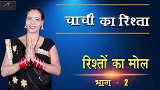 चाची का रिश्ता - रिश्तों पर कहानी | Rishton Ka Mol | Ep 02 | Short Story | Motivational Video