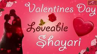 14 February - Valentine's Day पर दिल को छू जाने वाली शायरी - New Love Shayari 2020 | Sad Shayari