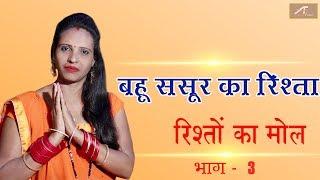 बहु ससुर का रिश्ता - रिश्तों पर कहानी | Rishton Ka Mol | Ep 03 | Short Story | Motivational Video
