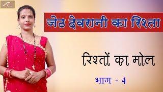 जेठ देवरानी का रिश्ता - रिश्तों पर कहानी | Rishton Ka Mol | Ep 04 | Short Story | Motivational Video