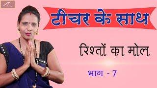 टीचर के साथ - रिश्तों पर कहानी | Rishton Ka Mol | Ep 07 | Short Story | Motivational Video