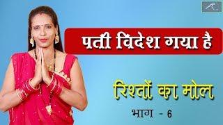 पति विदेश गया है - रिश्तों पर कहानी | Rishton Ka Mol | Ep 06 | Short Story | Motivational Video