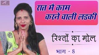 रात में काम करने वाली लड़की - रिश्तों पर कहानी || Rishton Ka Mol || Ep 08 || Short Story Video