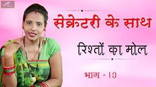 सेक्रेटरी के साथ - रिश्तों पर कहानी | Rishton Ka Mol | Ep 10 | New Short Story | Motivational Video