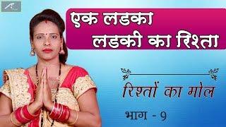 एक लड़का लड़की का रिश्ता  - रिश्तों पर कहानी || Rishton Ka Mol || Ep 09 || Short Story - New Video