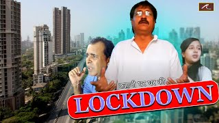 #Lockdown : एक फीकी सी मिठास || Lockdown Special - New Short Movie || #staysafestayhome