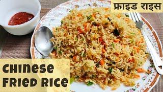 २ मिनट वाली चाइनीज़ फ्राइड राइस  | वेज फ्राइड राइस बनाने की विधि | Chinese fried rice