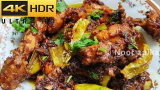 Chicken Sulemani Kadai I चिकन सुलेमानी कढाई I چکن سلیمانی کدائی I कम सामान, बहुत ही आसान