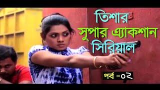 Tisha Super  Action Drama ।। Ep-02 || তিশার সুপার এ্যাকশান ধারাবাহিক নাটক। তিশা,নিশো,রওনক।। পর্ব-০২