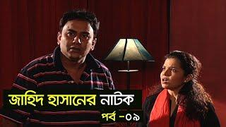 জাহিদ হাসানের সেরা নাটক।। পর্ব -০৯।। জাহিদ হাসান,ফজলুর রহমান বাবু|| Ep-09