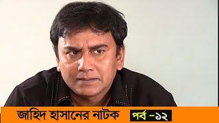 জাহিদ হাসানের সেরা নাটক।। পর্ব -১২।। জাহিদ হাসান,ফজলুর রহমান বাবু|| EP- 12