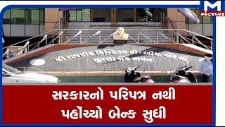 Rajkot : Bankને નથી પહોંચ્યો સરકારનો પરિપત્ર