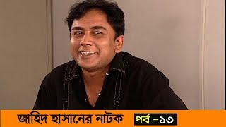 জাহিদ হাসানের সেরা নাটক।। পর্ব -১৩।। জাহিদ হাসান,ফজলুর রহমান বাবু|| EP- 13