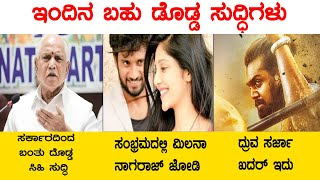 Top Kannada 19-05-2020 big news round | Karnataka News