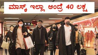 ಮಾಸ್ಕ್ ಇಲ್ಲ ಅಂದ್ರೆ 40ಲಕ್ಷ ಬಿತ್ತು | 40 Lakh Rupees fine for with Mask