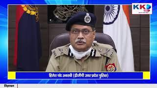 डीजीपी हितेश चंद अवस्थी ने सभी पुलिस कर्मियों को दिया संदेश