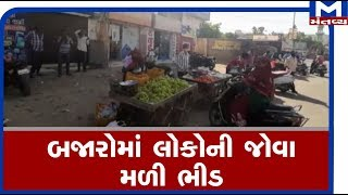 Bhuj : બજારોમાં લોકોની જોવા મળી ભીડ