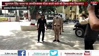मुलायम सिंह यादव पर आपत्तिजनक पोस्ट करने वाले को किया गया गिरफ्तार