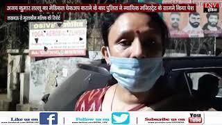 अजय कुमार लल्लू का मेडिकल चेकअप कराने के बाद पुलिस ने न्यायिक मजिस्ट्रेट के सामने किया पेश