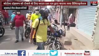 कोरोना संक्रमण को रोकने के लिए भारत रक्षा दल द्वारा कराया गया सैनिटाइजेशन