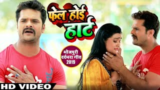 HD VIDEO - Fail Hoyi Heart Card Chapaye Se Pahile - Khesari Lal , Kanak Pandey - Bhojpuri Sad Song