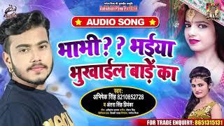 #Antra Singh | भाभी ?? भईया भुकाईल बाड़े का | #Abhishek Singh | Bhojpuri Songs 2020