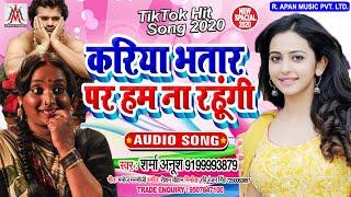 करिया भतार पर हम ना रहूंगी - Sharma Anush - Kariya Bhatar Par Hum Na Rahungi - Bhojpuri Hits