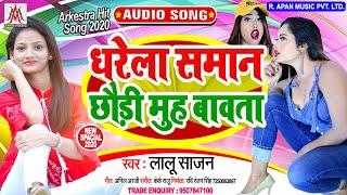धरेला समान छौड़ी मुह बावता - Lalu Sajan - Dharela Saman Chhaudi Muh Bawata - Full Dj Song