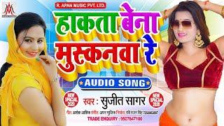 गर्मी में पसीना का सांग जरूर सुने - हाकता बेना मुस्कनवा रे - Sujit Sagar - Hakata Bena Muskanwa Re