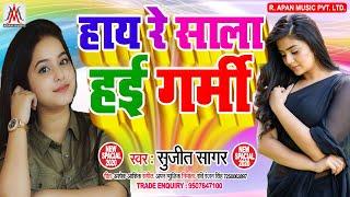 गर्मी से परेशान होकर आया हिट सांग - Sujit Sagar - Hay Re Sala Hai Garami - Garami Song 2020