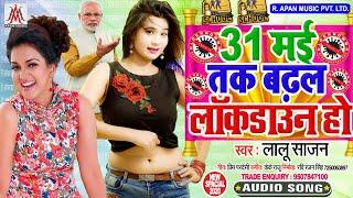 31 मई तक बढ़ल लॉकडाउन हो - Lalu Sajan - 31 May Tak Badhal Lockdown Ho - Lockdown Song 2020