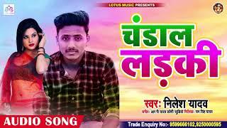 Chandal Larki || Nilesh Yadav || चंडाल लड़की || Bhojpuri Hits Song 2020