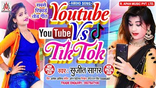 टिकटोक और यूट्यूब का सबसे बवाल सांग - YouTube Vs TikTok - Sujit Sagar - Tiktok Vs Youtube