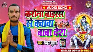 CORONA VIRUES से बचाबा बाबा देश - Chandan Kumar - Bhojpuri Hit Songs 2020
