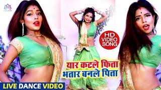 Antra Singh Priyanka के गाने पर ये वीडियो धमाल मचा दिया है || जब ईयरवे कटलस फीता भतार बनले पिता