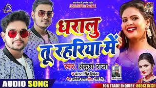 #Ankush Raja || धारालु तू रहरिया में || #Antra Singh | Daralu Tu Rahariye Mein | Bhojpuri Song 2020