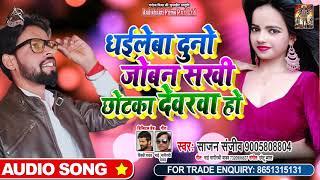 Bhojpuri New Song 2020- धईलेबा दुनो जोबन सखी छोटका देवरवा - Sajan Sanjeev - Audio Song