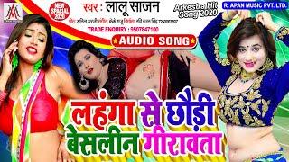 लहंगा से छौड़ी वेसलीन गिरावता - Lalu Sajan - Lahanga Se Chhaudi Vesline Girawata - Arkestra Song