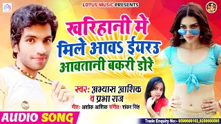 खरिहानी में मिले आव ईयरउ आवतानी बकरी डोरे | #Abhayas Aashiq & #Prabha Raj  || Bhojpuri New Song 2020