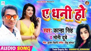A Dhani Ho   #Kanha Singh   ए धनी हो   #Moni Dube - Bhojpuri #New Song 2020
