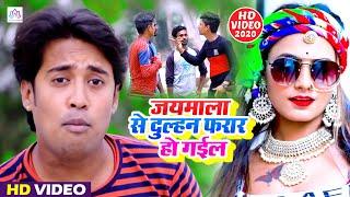 जय माला से दुल्हन फरार हो गईल   #Shashi Srivastav #Jaimala Se Dulahan Farar Ho Gaile #Bhojpuri Video
