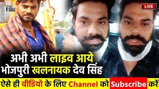 अभी अभी लाइव आये भोजपुरी खलनायक Dev Singh- पैदल घर जा रहे लोगों को लेकर कही बड़ी बात
