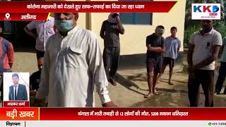 RAIGADH: रायगढ़ में मिले दो कोरोना सन्दिग्ध