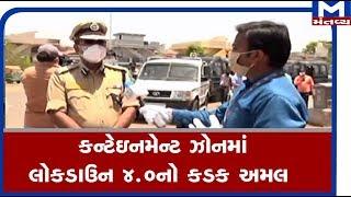 Ahmedabad : પોલીસ કમિશનર આશિષ ભાટિયાએ કન્ટેઈનમેન્ટ વિસ્તારની મુલાકાત લીધી