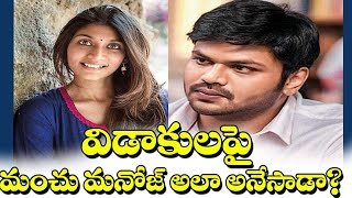 Manchu Manoj SHOCKING COMMENTS Over His Devour's | Tollywood News | Top Telugu TV