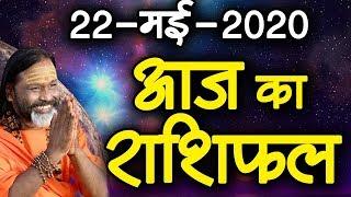 Gurumantra 22 May 2020 Today Horoscope Success Key Paramhans Daati Maharaj