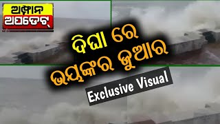 High Tide in Digha ( West Bengal ) for Cyclone Amphan | Exclusive
