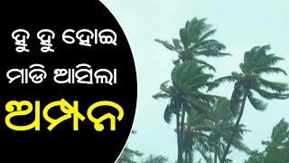 Cyclone Amphan impact in Odisha | Heavy rain lashes at Jagatsinghpur, Balasore and Bhadrak