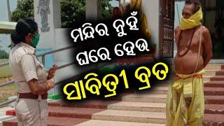 ସାବିତ୍ରୀ ବ୍ରତ ପାଇଁ ପୋଲିସ୍ ର ତାଗିଦ୍ | ସମସ୍ତେ ଘରେ ରହି ପୂଜା କରନ୍ତୁ | Sabitri Brata in Odisha